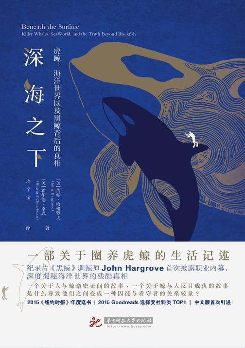 深海之下:虎鲸,海洋世界以及黑鲸背后的真相