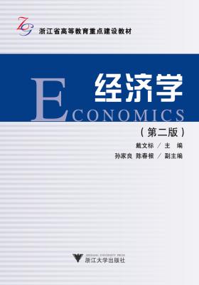 经济学(仅适用PC阅读)