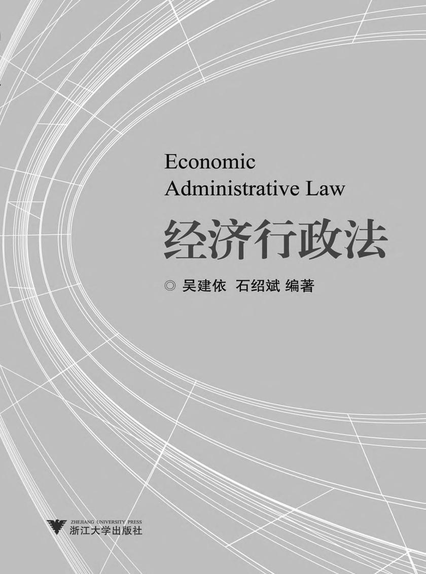 经济行政法