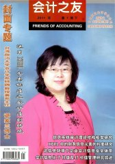 会计之友 旬刊 2011年21期(电子杂志)(仅适用PC阅读)
