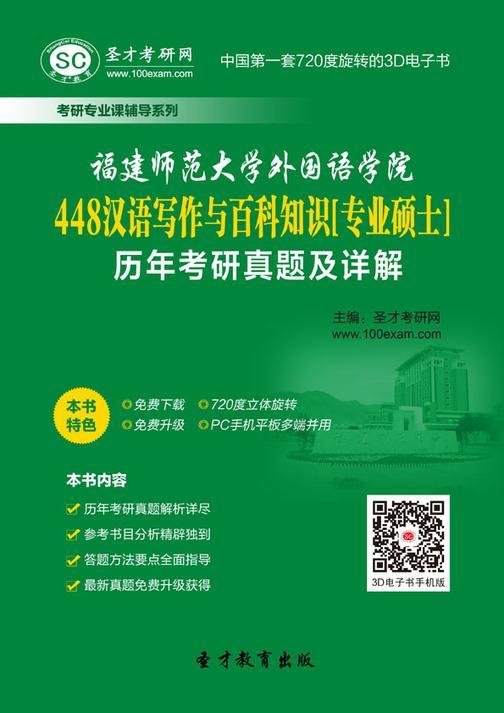 福建师范大学外国语学院448汉语写作与百科知识[专业硕士]历年考研真题及详解