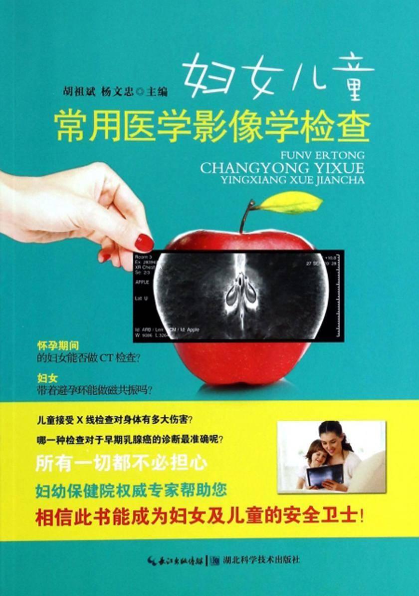 妇女儿童常用医学影像学检查