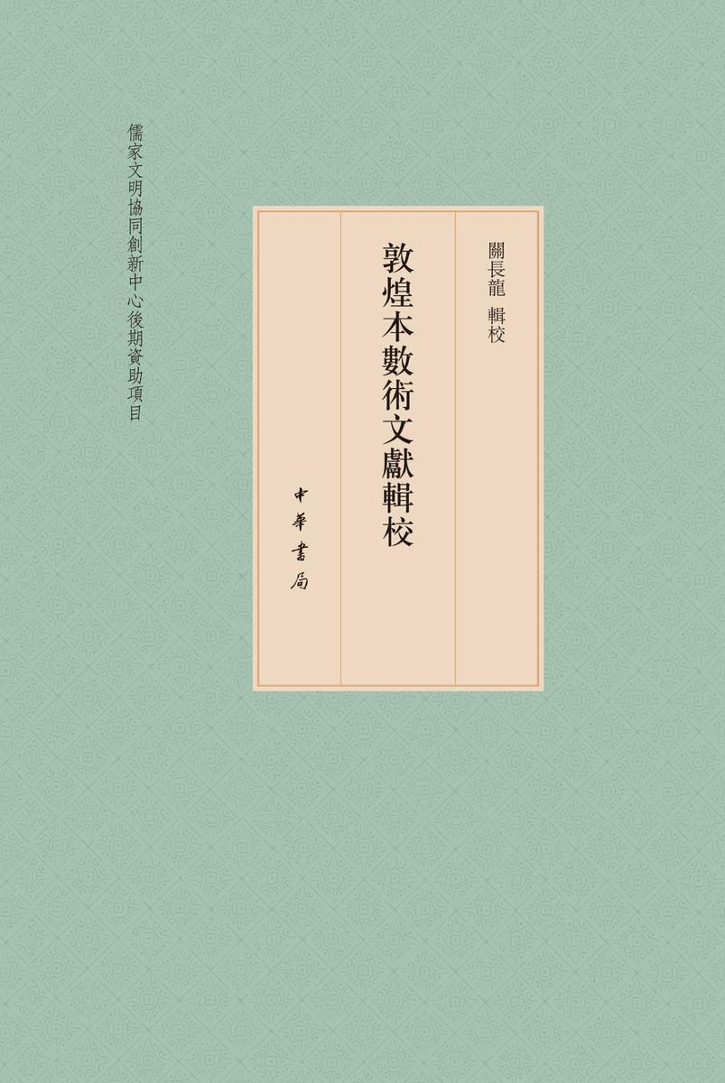 敦煌本数术文献辑校(全三册)