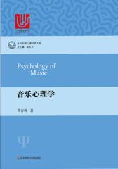音乐心理学(当代中国心理科学文库)