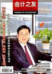 会计之友 旬刊 2011年18期(电子杂志)(仅适用PC阅读)