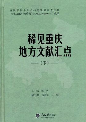 稀见重庆地方文献汇点(下)(仅适用PC阅读)
