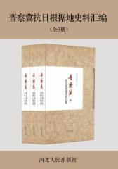 晋察冀抗日根据地史料汇编(全3册)
