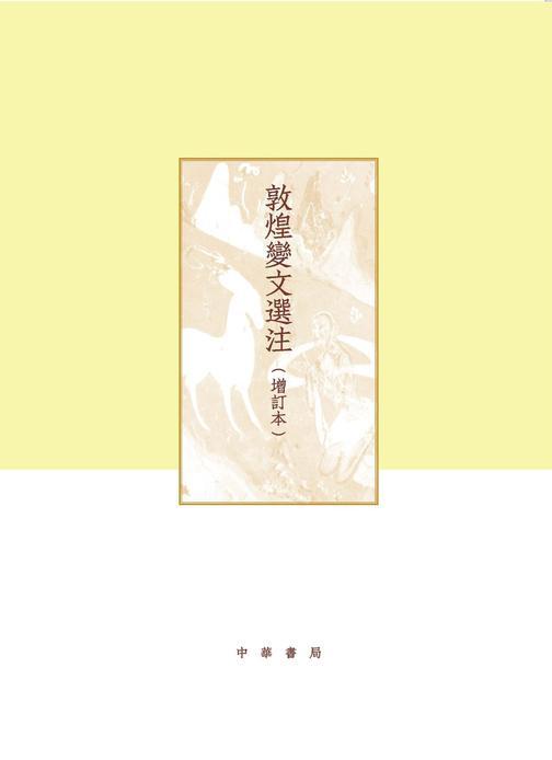 敦煌变文选注(增订本)全二册--项楚学术文集
