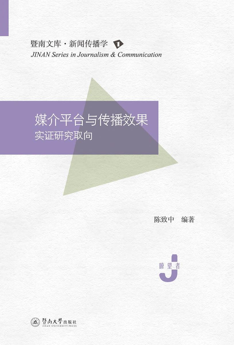 暨南文库.新闻传播学·媒介平台与传播效果—实证研究取向