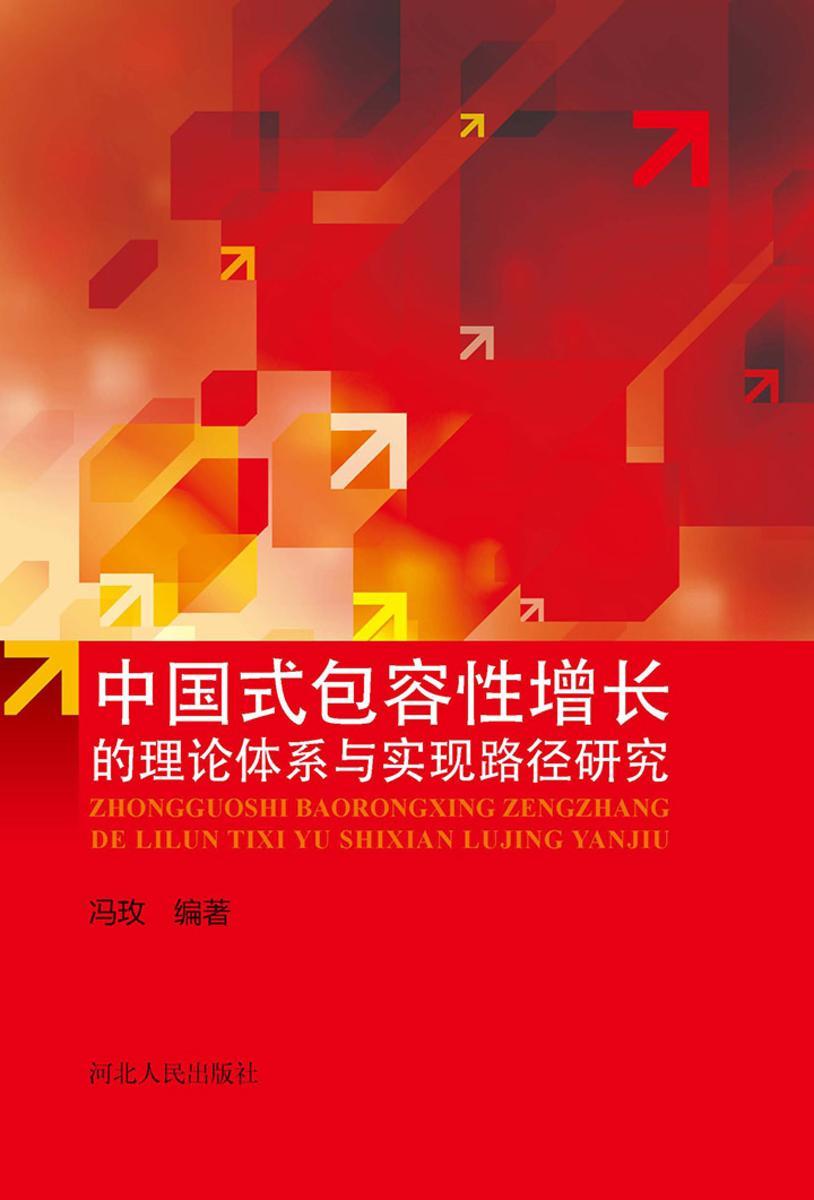中国式包容性增长的理论体系与实现路径研究