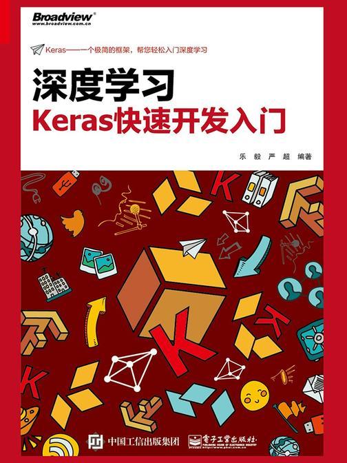 深度学习:Keras快速开发入门