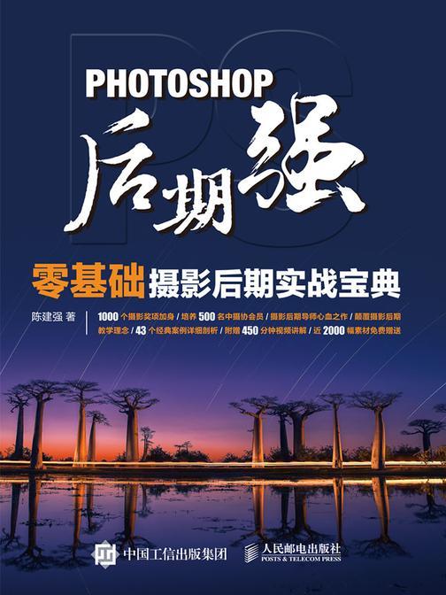 Photoshop后期强:零基础摄影后期实战宝典