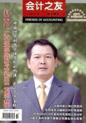 会计之友 旬刊 2011年14期(电子杂志)(仅适用PC阅读)
