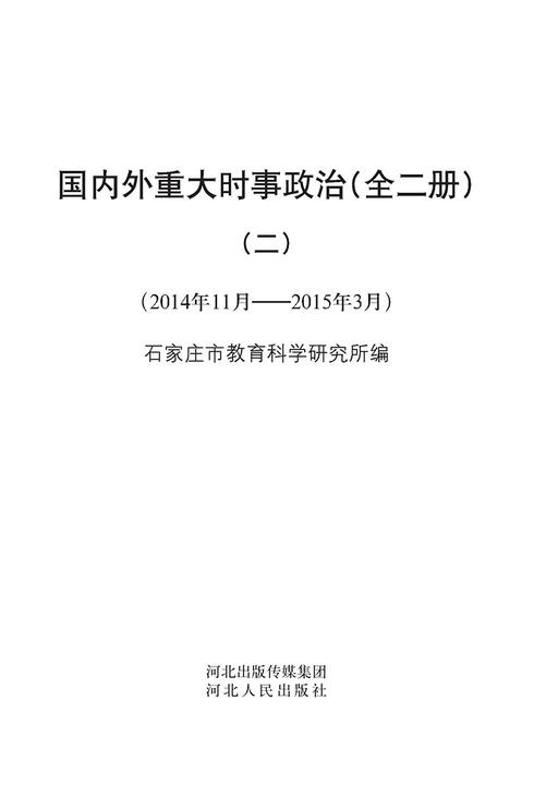 国内外重大时事政治(全二册)(二)(2014年11月——2015年3月)