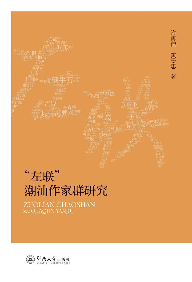 """""""左联""""潮汕作家群研究"""