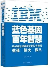 IBM:蓝色基因 百年智慧 (IBM100年华诞,前副总裁首度剖析IBM领跑世界10大核心能力 )(试读本)