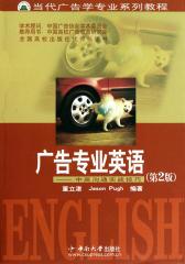 广告专业英语(第2版)(仅适用PC阅读)