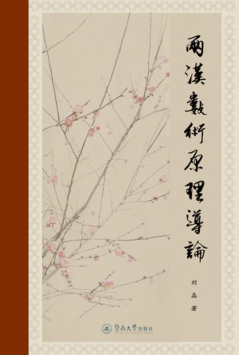 两汉数术原理导论