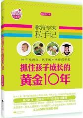 教育专家私手记:抓住孩子成长的黄金10年(0-10岁,没有另一个10年可以重来!何时教育比如何教育更重要 10年定终生,孩子的未来你误不起!·悦读纪)(试读本)