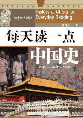 每天读一点中国史(先秦-隋唐五代卷)