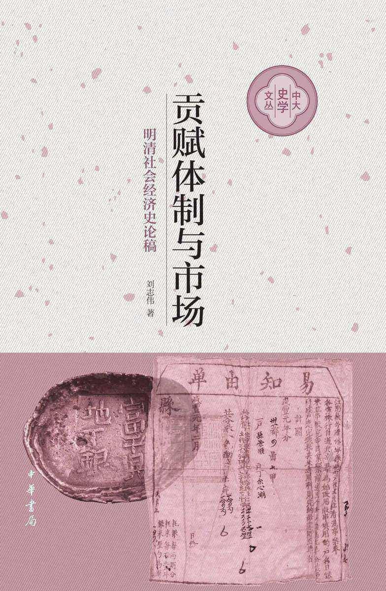贡赋体制与市场(精)--中大史学文丛