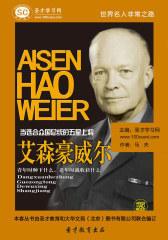 [3D电子书]圣才学习网·世界名人非常之路:艾森豪威尔(仅适用PC阅读)