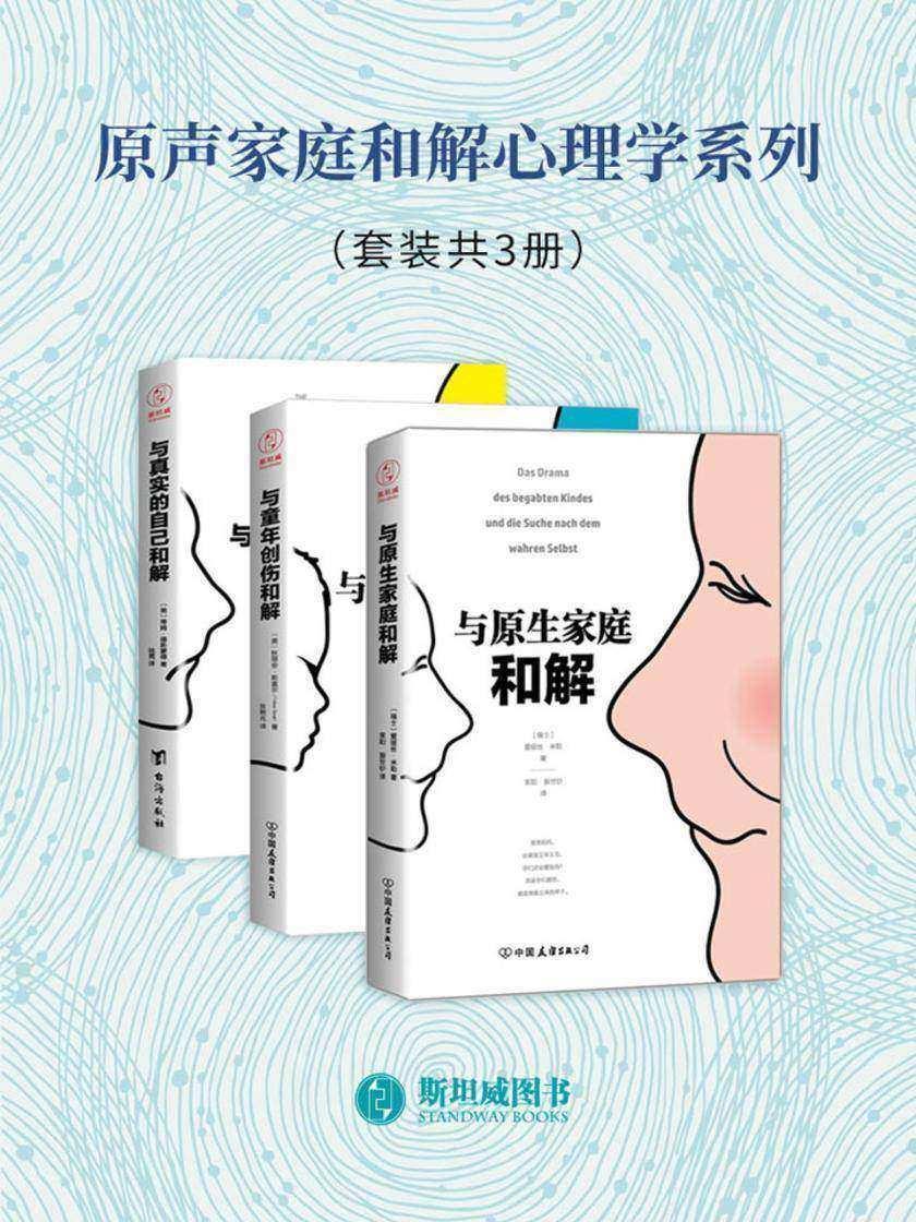 原生家庭和解心理学系列(套装共3册)