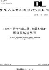 DL/T 1240—2013 1000kV带电作业工具、装置和设备预防性试验规程
