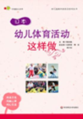 日本幼儿体育活动这样做(幼儿园教师胜任力培训丛书)