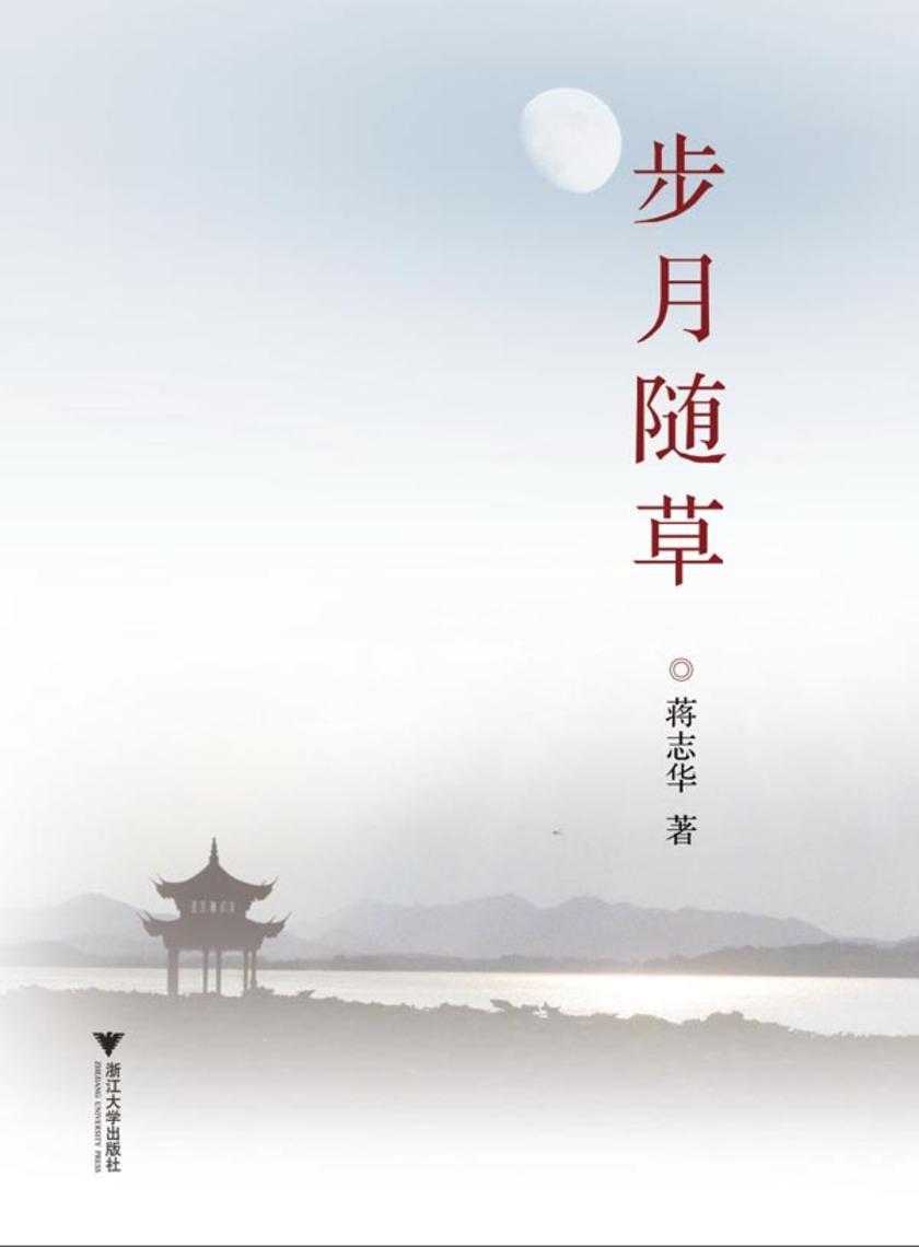 步月随草(仅适用PC阅读)