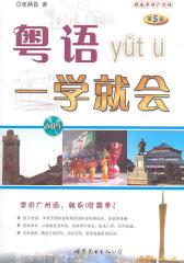 粤语一学就会(第5版)(跟我学讲广州话)