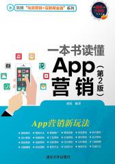 一本书读懂App营销