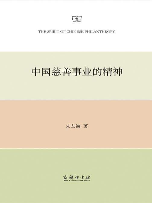 中国慈善事业的精神:一项关于互助的研究
