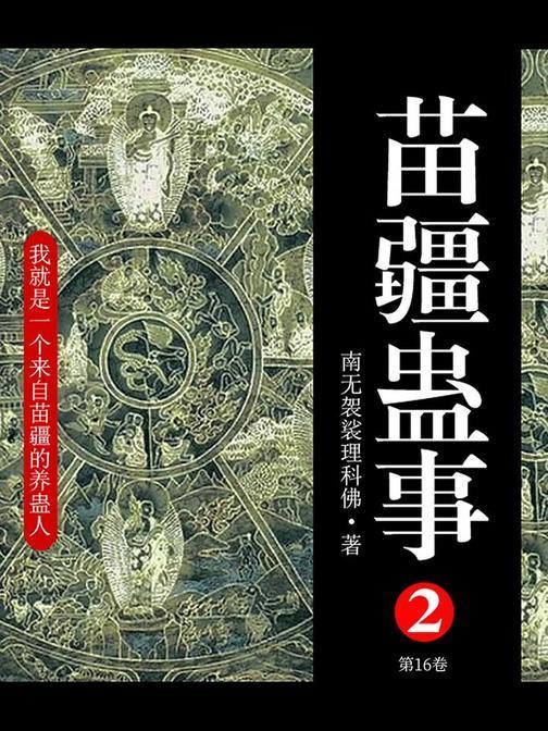 苗疆蛊事2(第16卷)