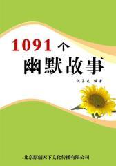 1091个幽默故事