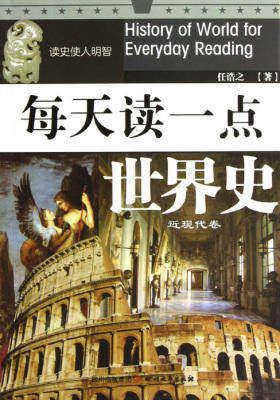 每天读一点世界史(近现代卷)