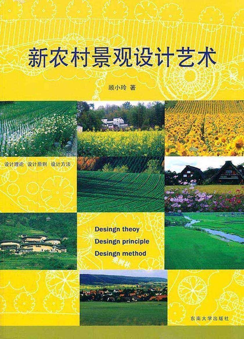 新农村景观设计艺术——以日本三个不同类型的农村为例