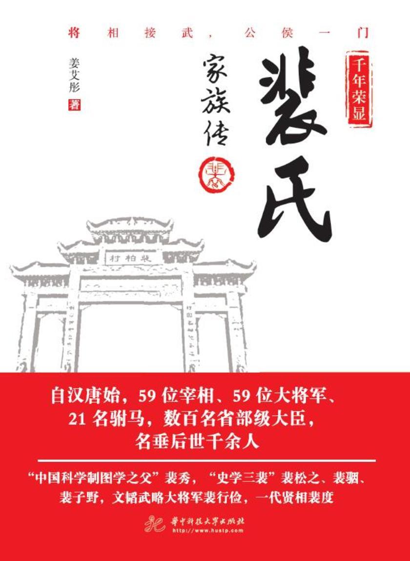 千年荣显:裴氏家族传