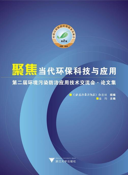 聚焦当代环保科技与应用——第二届环境污染防治应用技术交流会论文集(仅适用PC阅读)