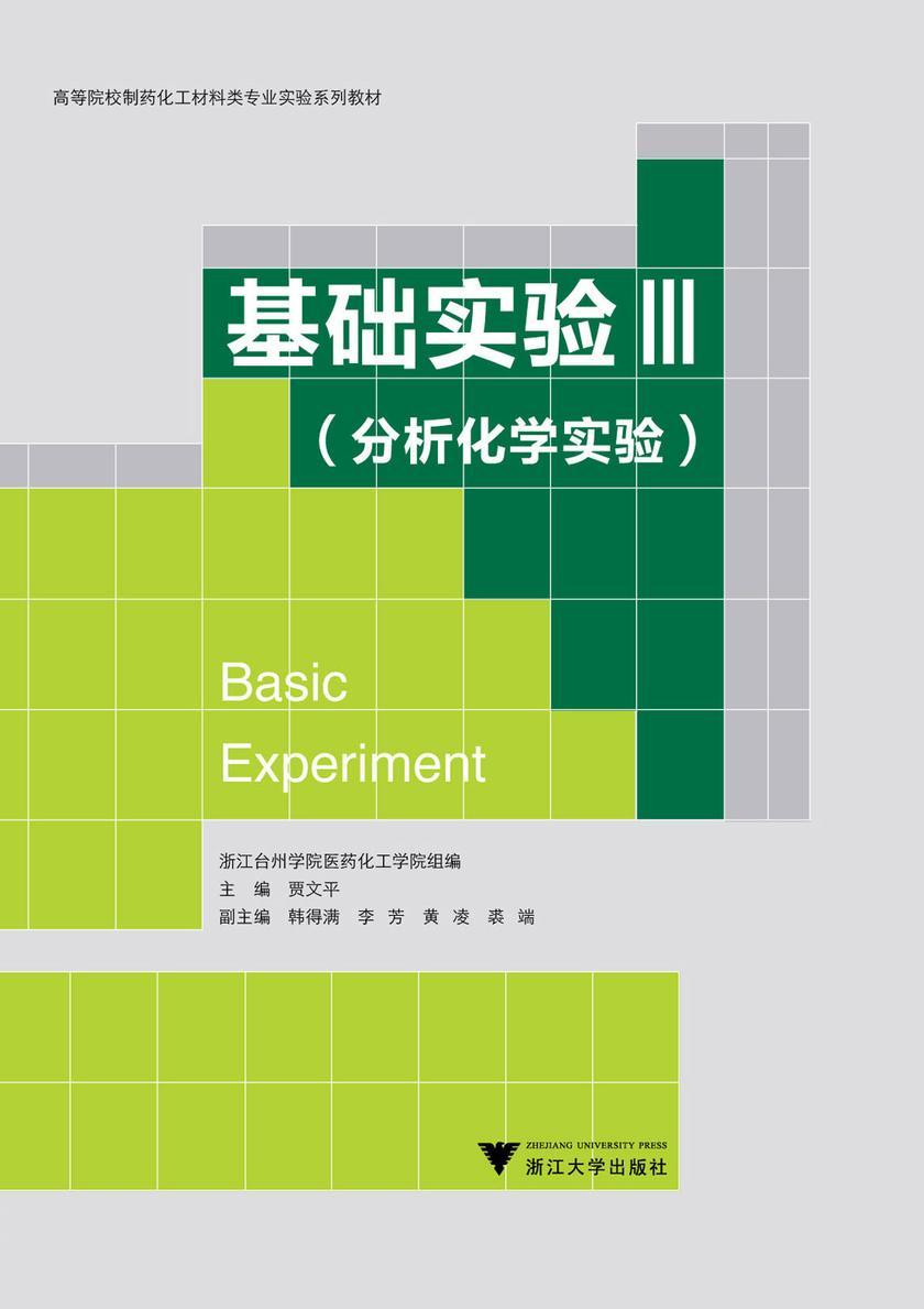 基础实验Ⅲ(分析化学实验)