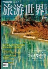 旅游世界 月刊 2011年09期(电子杂志)(仅适用PC阅读)