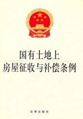 国有土地上房屋征收与补偿条例
