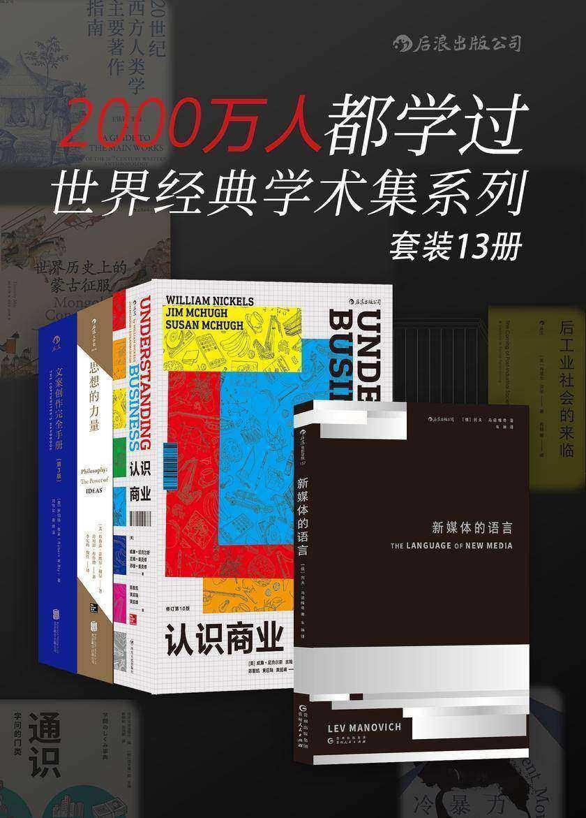 2000万人都学过——世界经典学术集系列(网罗全球各门类经典著作,从过去到未来,你想要的这里都有!套装共13册。)