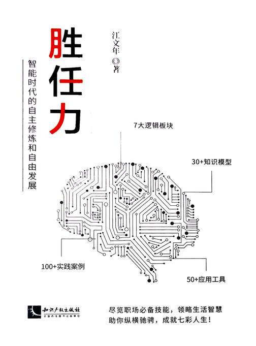 胜任力:智能时代的自主修炼和自由发展