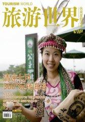 旅游世界 月刊 2011年07期(电子杂志)(仅适用PC阅读)