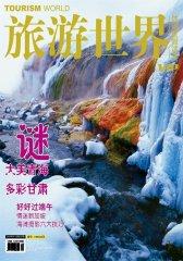 旅游世界 月刊 2011年06期(电子杂志)(仅适用PC阅读)