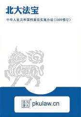 中华人民共和国档案法实施办法(1999修订)