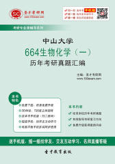 中山大学664生物化学(一)历年考研真题汇编