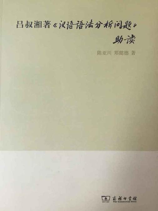 吕叔湘著《汉语语法分析问题》助读