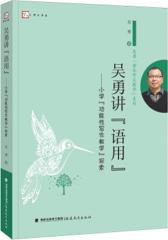 """吴勇讲""""语用""""--小学功能性写作教学探索<梦山书系>(试读本)"""